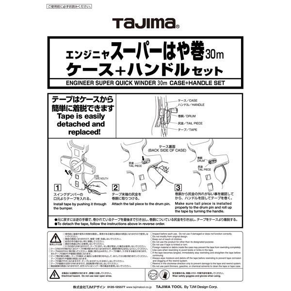 エンジニヤスーパー はや巻用 ケース+ハンドルセット30m HSP3-CS30 1セット(2個) TJMデザイン (直送品)