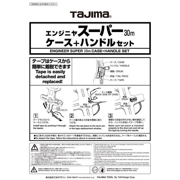 エンジニヤスーパー用 ケース+ハンドルセット30m HSP-CS30 1セット(2個) TJMデザイン (直送品)