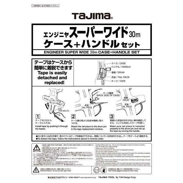エンジニヤスーパーワイド用 ケース+ハンドルセット30m HSW-CS30 TJMデザイン (直送品)
