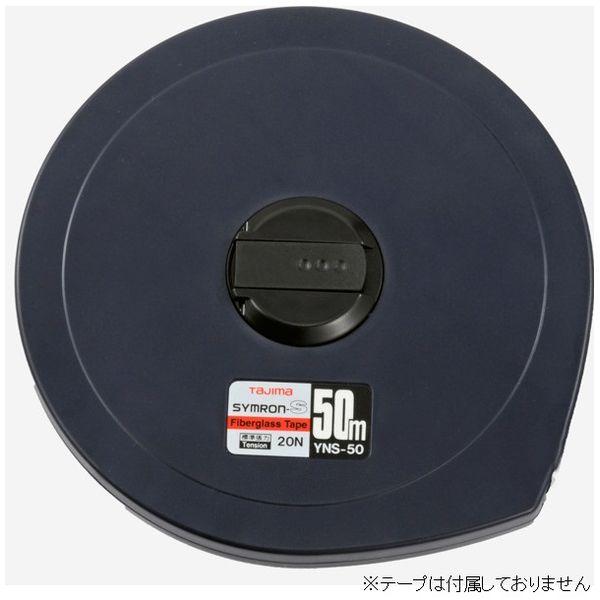 シムロンーS用 50m ケース+ハンドルセット YNS-CS50 1セット(2個) TJMデザイン (直送品)