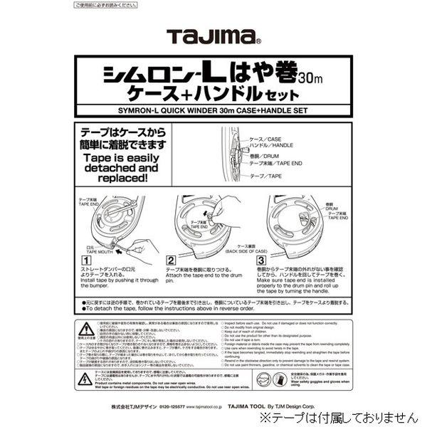シムロンーL はや巻用 30m ケース+ハンドルセット YSL3-CS30 1セット(2個) TJMデザイン (直送品)
