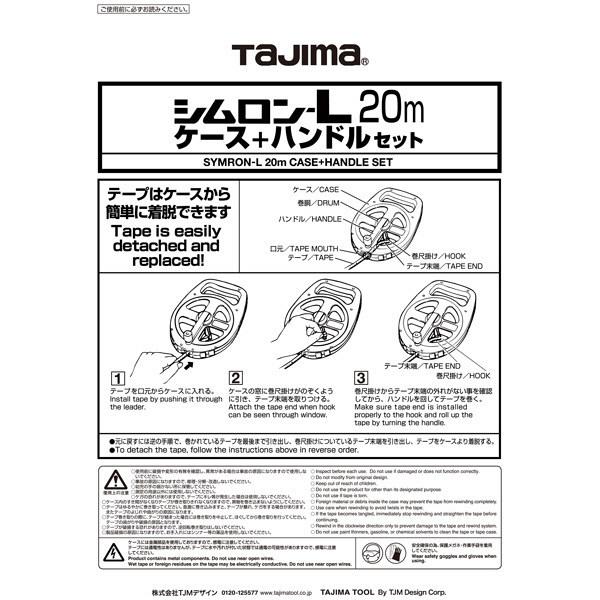 シムロンL用 20m ケース+ハンドルセット YSL-CS20 1セット(2個) TJMデザイン (直送品)