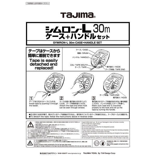 シムロンL用 30m ケース+ハンドルセット YSL-CS30 1セット(2個) TJMデザイン (直送品)