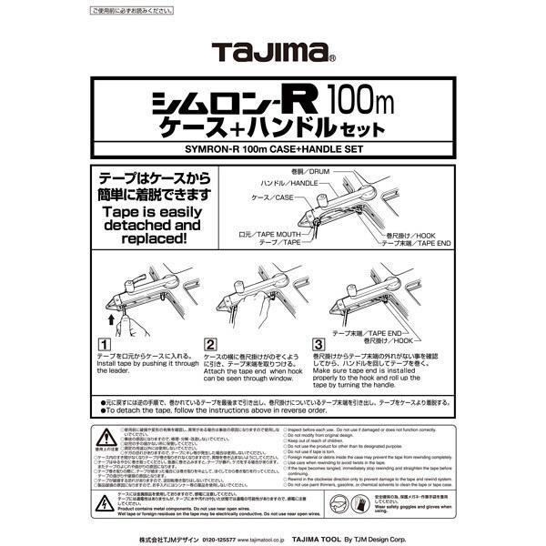シムロンR用 100m ケース+ハンドルセット YSR-CS100 TJMデザイン (直送品)