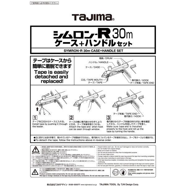 シムロンR用 30m ケース+ハンドルセット YSR-CS30 1セット(2個) TJMデザイン (直送品)