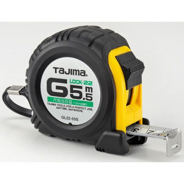 タジマ コンベックス Gロック-22 5.5m 22mm幅 尺相当目盛付 GL22-55SBL メジャー
