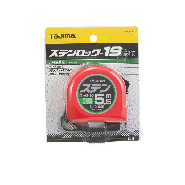 タジマ コンベックス ステンロック-19 5.5m 19mm幅 尺相当目盛付 SL19-55SBL メジャー