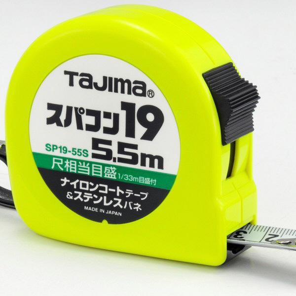 タジマ コンベックス スパコン19 5.5m 19mm幅 尺相当目盛付 SP1955SB メジャー