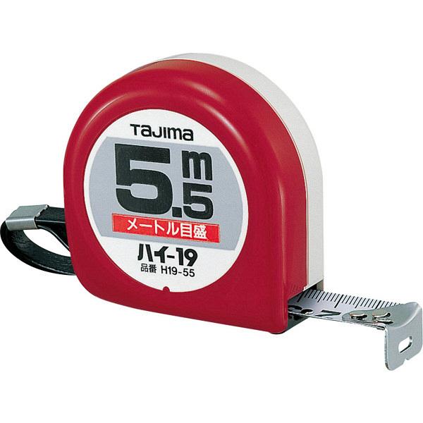 タジマ コンベックス ハイ-19 5.5m 19mm幅 メートル目盛 H19-55BL メジャー (直送品)