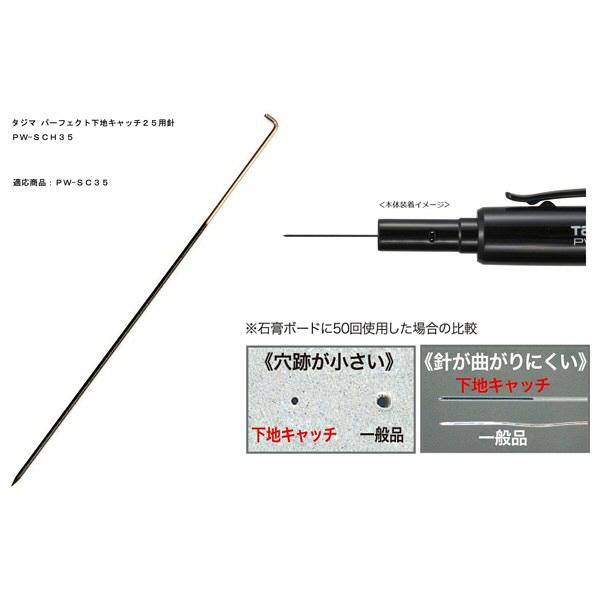 パーフェクト下地キャッチ35用針(5本入) PW-SCH35 1セット(10個) TJMデザイン (直送品)