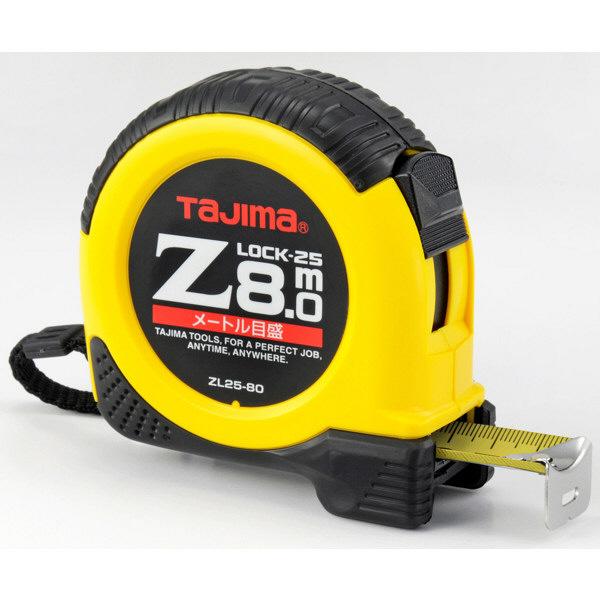 タジマ コンベックス Zロック-25 8m 25mm幅 メートル目盛 ZL25-80CB メジャー