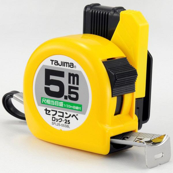タジマ コンベックス セフコンベ ロック-25 5.5m 25mm幅 尺相当目盛付 SFL25-55SBL メジャー