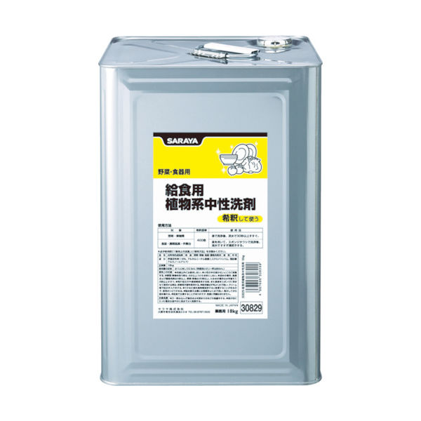 サラヤ(SARAYA) サラヤ 給食用植物系中性洗剤 18kg 30829 1缶(18000g) 753-6933 (直送品)