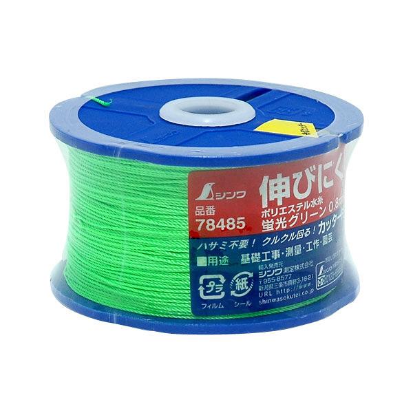 シンワ測定 ポリエステル水糸 リール巻 太 0.8mm 270m 蛍光グリーン 78485 1セット(10個) (直送品)