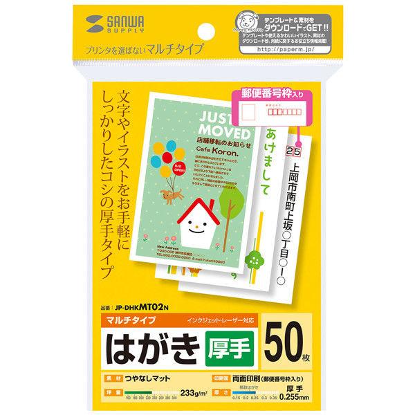 サンワサプライ マルチはがき・厚手 JP-DHKMT02N 1セット(5冊入) (直送品)
