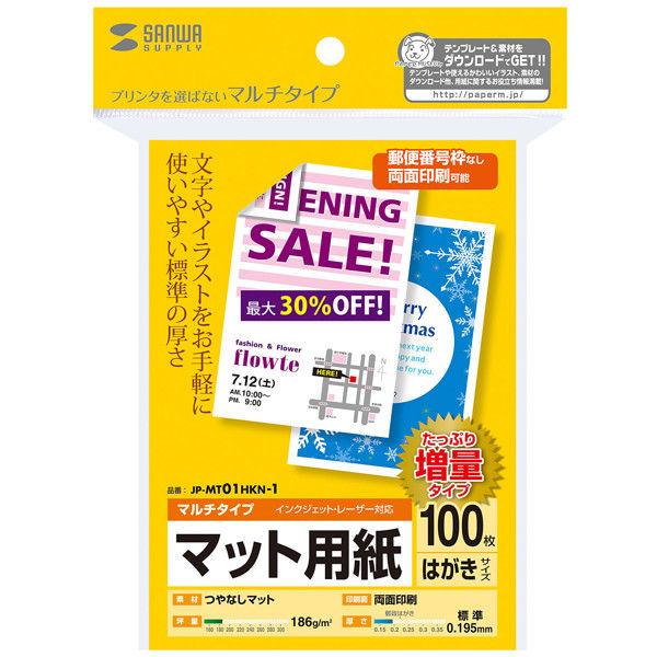 サンワサプライ マルチはがきサイズカード・標準(増量) JP-MT01HKN-1 1セット(3冊入) (直送品)