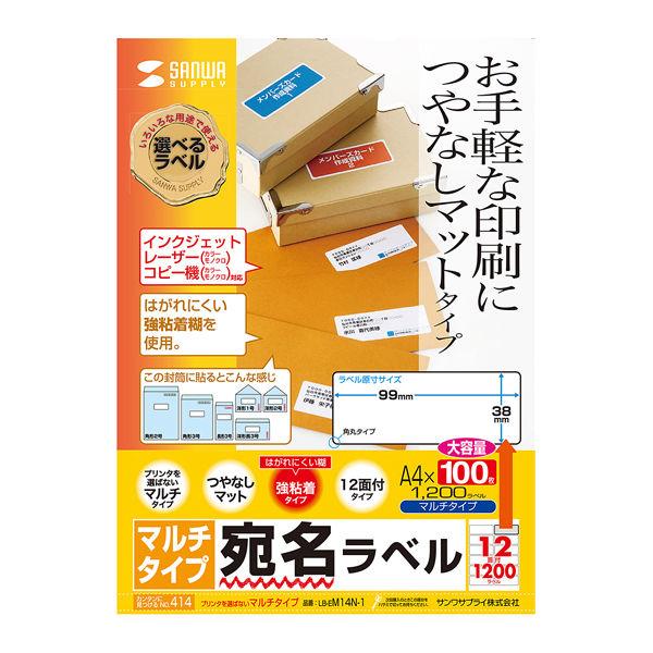 サンワサプライ マルチラベル 12面 横長 LB-EM14N-1 1冊 (直送品)