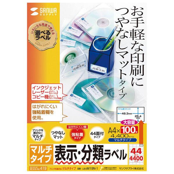 サンワサプライ マルチラベル 44面 LB-EM19N-1 1冊 (直送品)