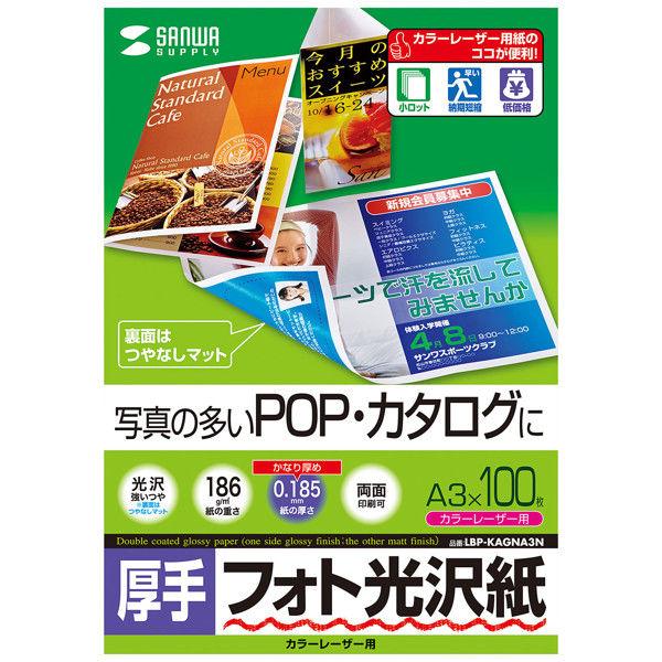 サンワサプライ カラーレーザー用フォト光沢紙・厚手 LBP-KAGNA3N (直送品)