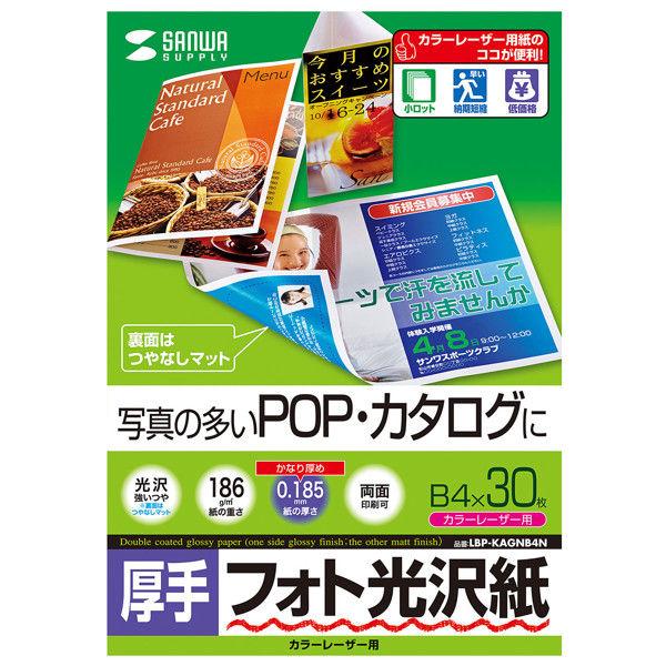 サンワサプライ カラーレーザー用フォト光沢紙・厚手 LBP-KAGNB4N 1セット(2冊入) (直送品)