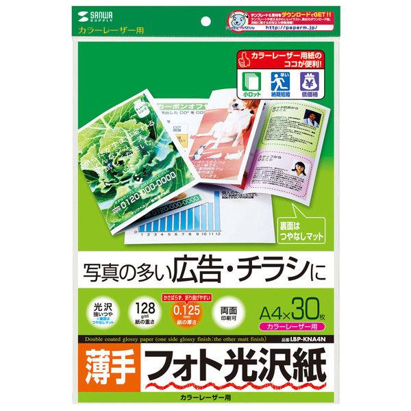 サンワサプライ カラーレーザー用フォト光沢紙・薄手 LBP-KNA4N 1セット(3冊入) (直送品)