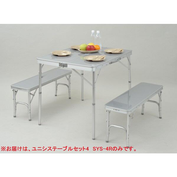 ユニシステーブルセット4 ホワイト