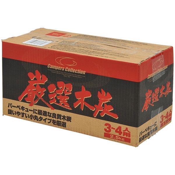 厳選木炭 2.5kg 8箱セット