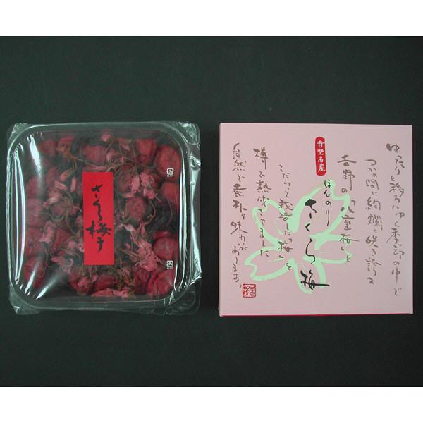 奈良県産 ほんのりさくら梅干 500g