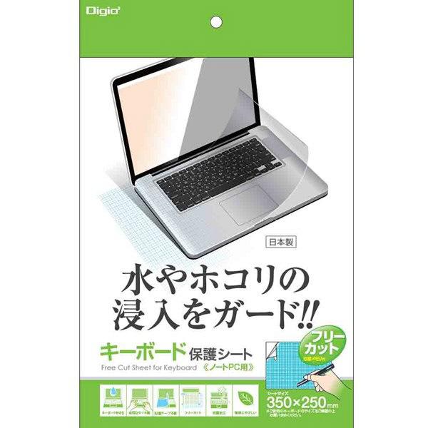 ナカバヤシ キーボードヨウフリーカットホゴシート KFS-01 (直送品)
