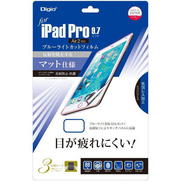 iPadPro9.7インチ用保護フィルム