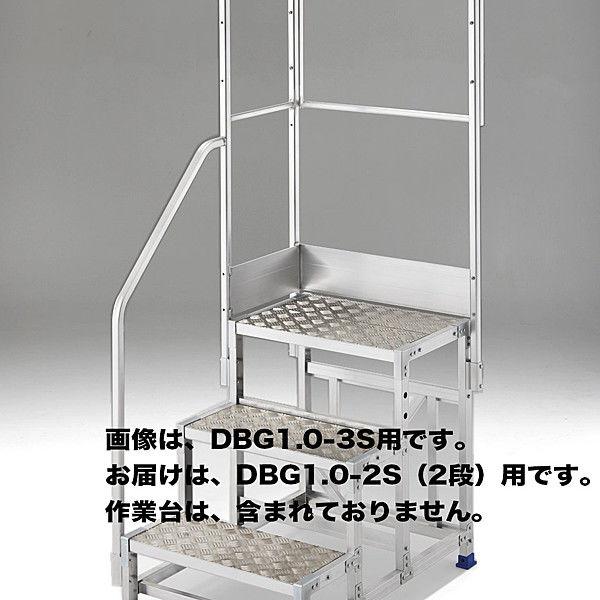 Hasegawa(長谷川工業) アルミ合金 作業足場台 DGB1.0用 片側手摺り+開口手摺り DBG1.0-T2K110 1台 (直送品)