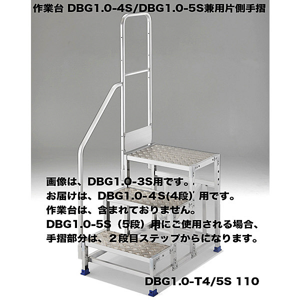 Hasegawa(長谷川工業) アルミ合金 作業足場台 DGB1.0用 片側手摺り DBG1.0-T4/5S110 1台 (直送品)