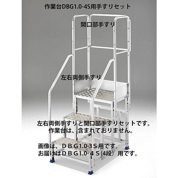 Hasegawa(長谷川工業) アルミ合金 作業足場台 DGB1.0用 手摺り フルセット DBG1.0-T4F110 1台 (直送品)