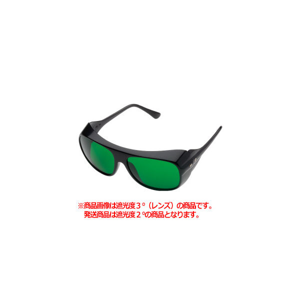 ミドリ安全 二眼型保護 遮光めがね アイカップ型 ブラック MS-90しゃ光度2.0 1個 4012064220(直送品)