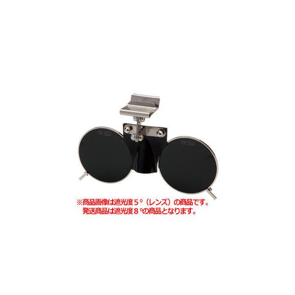 ミドリ安全 強化ガラス 二眼型保護 遮光めがね ヘルメット取付型 MS-21MPしゃ光度8.0 1個 4012064580(直送品)