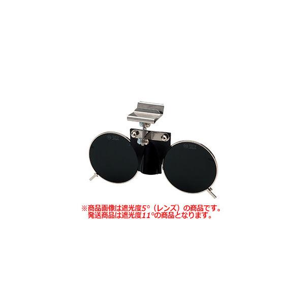 ミドリ安全 強化ガラス 二眼型保護 遮光めがね ヘルメット取付型 MS-21Sしゃ光度11 1個 4012064611(直送品)