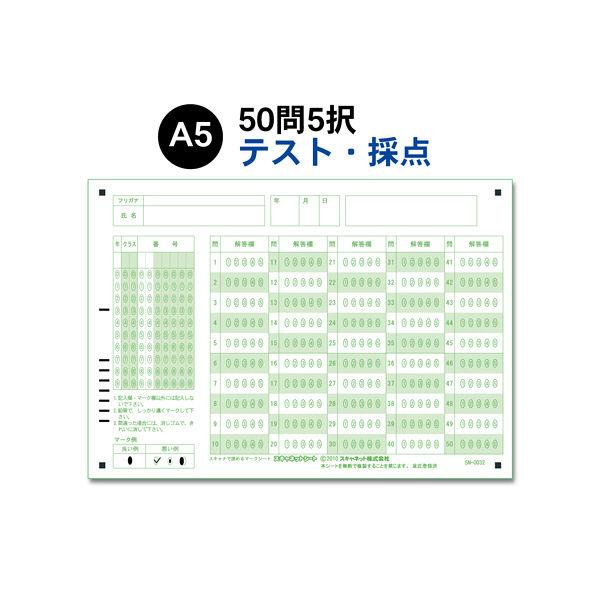 スキャネット マークシート A5(小中高テスト・採点用)50問5択 SN-0032 1箱(1000枚入)(直送品)