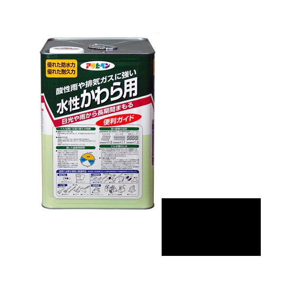 アサヒペン 水性かわら用 14L スレートブラック (直送品)