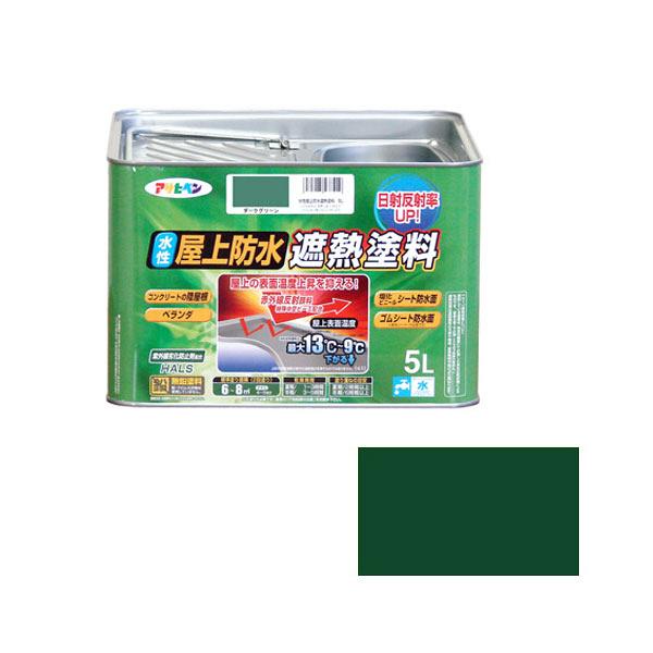 アサヒペン 水性屋上防水遮熱塗料 5L ダークグリーン (直送品)