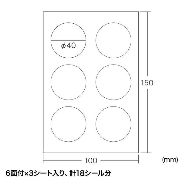 サンワサプライ セキュリティシールつや消し6面(丸シール) (直送品)