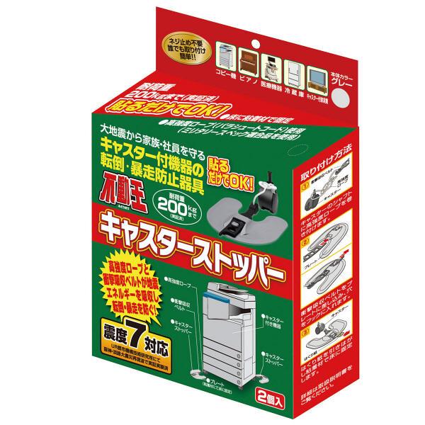 不動王キャスターストッパー(2個1組) 7430 東京都葛飾福祉工場 (直送品)
