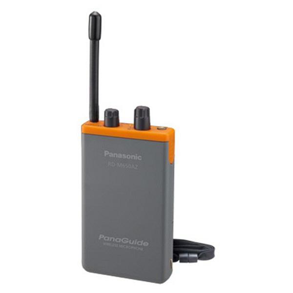 パナソニック Panasonic パナガイド用ワイヤレスマイクロホン RDM650AZH 1台 (直送品)