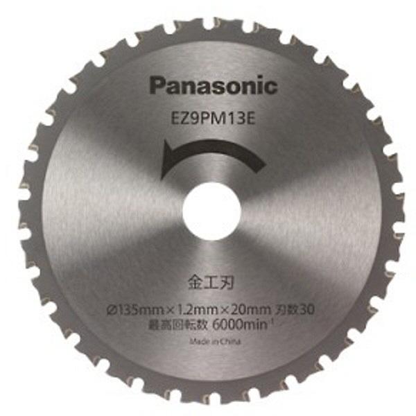 パナソニック Panasonic 金工刃(パワーカッター用 替刃) EZ9PM13E 1枚 (直送品)
