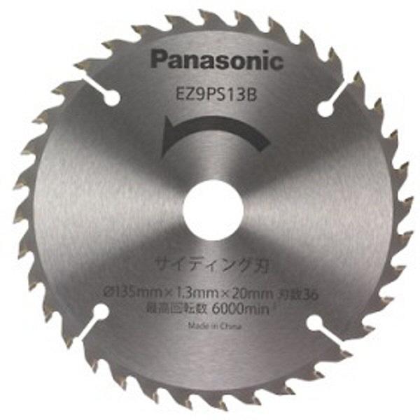 パナソニック Panasonic サイディング刃(パワーカッター用 替刃) EZ9PS13B 1枚 (直送品)