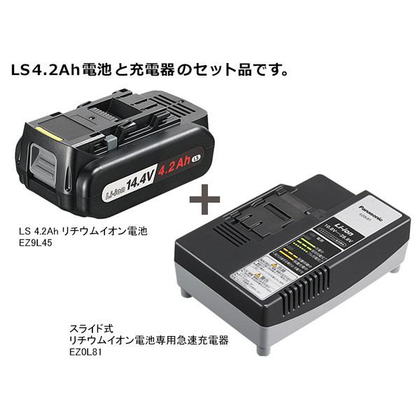 パナソニック Panasonic 14.4V LS電池パック・充電器セット EZ9L45ST (直送品)