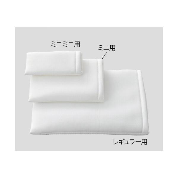 アズワン プロシェアやわらか保冷枕用 カバー(ミニ用) 1セット(2個) 8-2598-11(直送品)