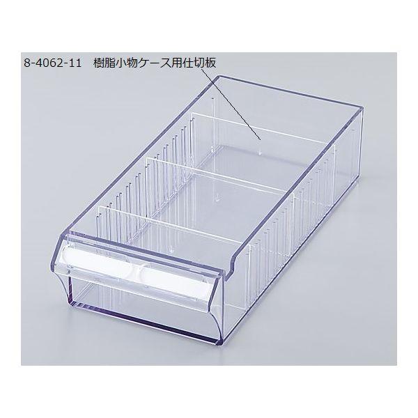 ハピラ(hapila) セレクトナビユニット樹脂小物ケース用仕切板 M3008 1セット(8枚) 8-4062-11  ナビスカタログ(直送品)