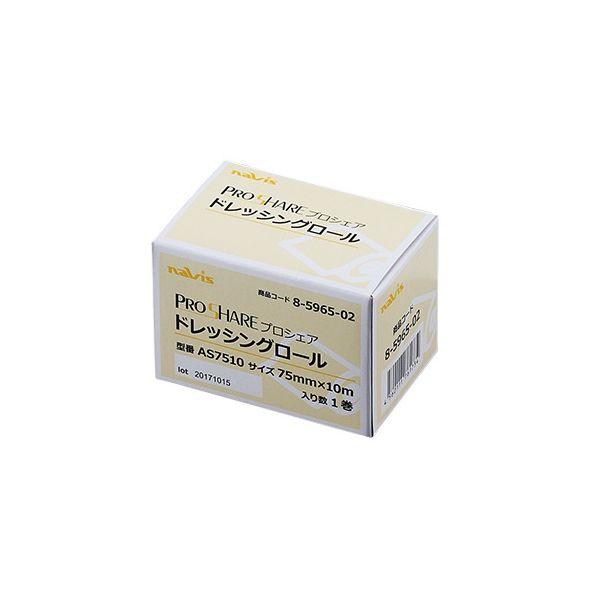 アズワン プロシェアドレッシングロール 75mm×10m AS7510 1セット(2巻)  ナビスカタログ ナビス品番:8-5965-02(直送品)