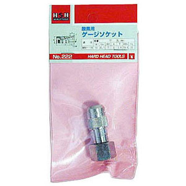 三共コーポレーション H&H ゲージソケット(酸素用) #222 (直送品)