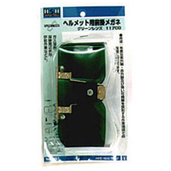 三共コーポレーション H&H ヘルメット用前掛け眼鏡(緑) #361 (直送品)